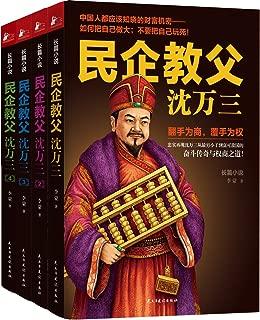 民企教父沈万三(套装4册)