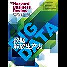 数据解放生产力(《哈佛商业评论》增刊)