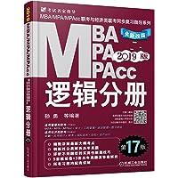 机工版2019MBA、MPA、MPAcc联考与经济类联考同步复习指导系列 逻辑分册 第17版(机工版指定教材,连续畅销17年)