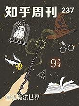 知乎周刊・重返魔法世界(总第 237 期)