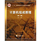 """""""十二五""""普通高等教育本科国家级规划教材:计算机组成原理(第2版)"""