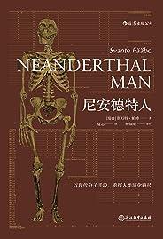 尼安德特人(马未都作序,远古时期的战斗民族,人类祖先的最强敌人,古DNA领域奠基人带你重探不同寻常的寻踪问祖穿越之旅。)