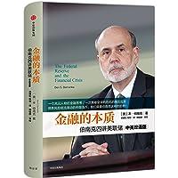 金融的本质:伯南克四讲美联储(中英双语版)