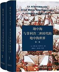 地中海与菲利普二世时代的地中海世界(套装共2册)