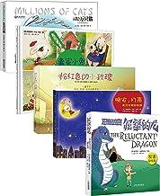孩子超爱看的绘本合集(离家小兔+粉红色的小玫瑰+100万只猫+晚安,月亮+倔犟的龙)套装共五册