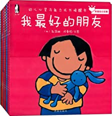 暖绘本:幸福的小安娜(第2辑)(套装共8册)