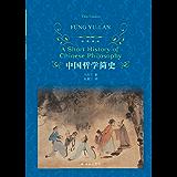 中国哲学简史 (经典译林)