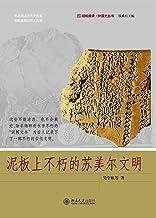 泥板上不朽的苏美尔文明 (轻松阅读·外国史丛书)