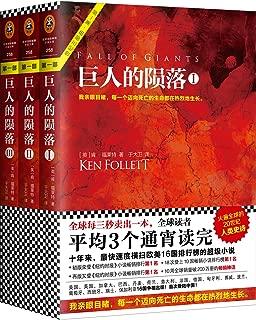 巨人的陨落(读客熊猫君出品,肯福莱特世纪三部曲第一部!全球读者平均3个通宵读完的超级小说巨著!)