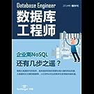 《数据库工程师》2014精华刊:企业离NoSQL还有几步之遥?