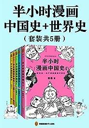 半小时漫画历史系列(中国史1-4+世界史,共5册)(读客熊猫君出品。看半小时漫画,通五千年历史!漫画式科普开创者二混子新作!)