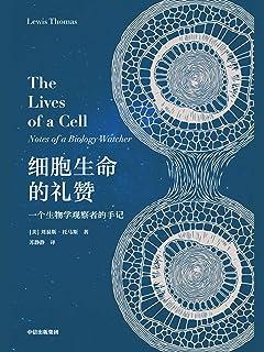 细胞生命的礼赞:一个生物学观察者的手记(现代免疫学和实验病理学之父刘易斯·托马斯的经典科普散文集,口碑上佳。本书自美国首次出版后,有口皆碑,媲美《自私的基因》《所罗门王的指环》)