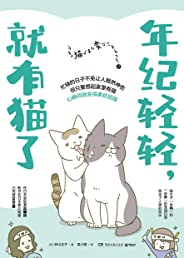 年紀輕輕,就有貓了(吸貓真是太上頭了!日本人氣漫畫家卵山玉子搞笑又治愈的漫畫作品,鎖定喵主子的歡樂。)