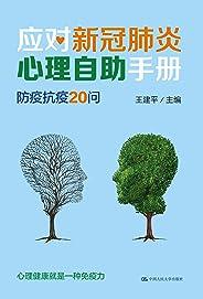 """应对新冠肺炎心理自助手册:防疫抗疫20问(心理健康就是一种免疫力,著名心理咨询与治疗专家王建平主编,20个心理自助问与答,助您2020战""""疫""""成功)"""