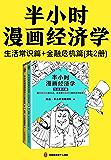 半小时漫画经济学:生活常识篇+金融危机篇(套装共2册)(读客熊猫君出品。半小时系列新作!用特别有趣的方式,讲清楚特别艰深的经济学原理。)
