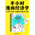 半小時漫畫經濟學:生活常識篇+金融危機篇(套裝共2冊)(讀客熊貓君出品。半小時系列新作!用特別有趣的方式,講清楚特別艱深的經濟學原理。)