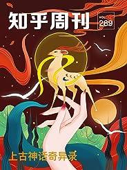 知乎周刊· 上古神话奇异录(总第 289 期)