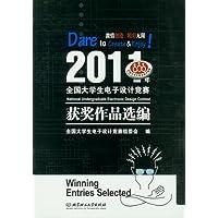 2011年全国大学生电子设计竞赛获奖作品选编