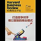 打造竞争对手难以复制的商业模式(《哈佛商业评论》增刊)