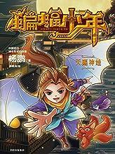 蝙蝠少年·天赐神娃(中国首位迪士尼签约作家,中国科幻创作领军人物)