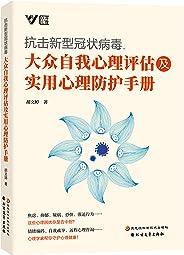 抗击新型冠状病毒,大众自我心理评估及实用心理防护手册