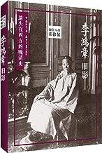 李鸿章旧影(旧京影像,图说李鸿章,遗失在西方的晚清史) (旧京人物影像馆)