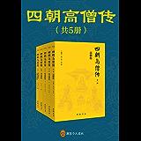 """四朝高僧传(全5册)(中国佛教史上只此一套系统全面、详实有趣的高僧传记全集。佛学界的""""二十四史"""",一套书看明白中国佛教的起源和流变。 )"""