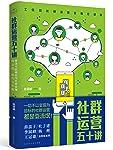 社群运营五十讲:移动互联网时代社群变现的方法、技巧与实践