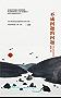"""不成问题的问题(单行本)(金马影帝范伟领衔主演电影原著即将热映,黑色幽默演绎现代人必备""""职场教科书"""",老舍先生最偏爱的作品之一) (中国古典文学书系)"""