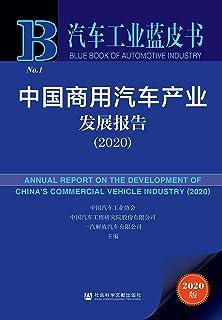 中国商用汽车产业发展报告(2020) (汽车工业蓝皮书)