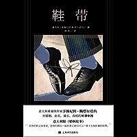 鞋带【上海译文出品!意大利版《婚姻故事》,暴露婚姻生活压抑和疼痛,直击生活痛点,那不勒斯四部曲译者最新译作】