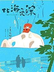 比海更深(71届戛纳电影节金棕榈奖《小偷家族》导演是枝裕和温情代表作《比海更深》原著小说,《步履不停》姊妹篇,豆瓣评分8.6。)
