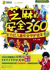 芝麻的安全360:全方位儿童安全守护读本(上册)
