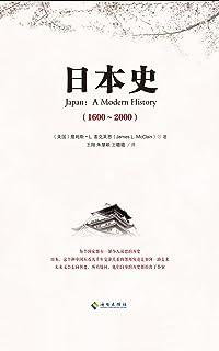 日本史(1600-2000)(弹丸之国,不容小觑,强大之因,尽在《日本史(1600-2000)》)