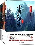 云海争奇记(套装全4册) (中国近现代武侠小说典藏大系)
