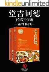堂吉诃德(套装全2册)(全译典藏版) (博集文学典藏系列)