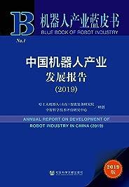 中国机器人产业发展报告(2019)【首部公开出版的中国机器人产业蓝皮书,多专题多角度剖析中国机器人产业现状及发展】