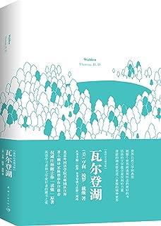 瓦尔登湖(英文版)(我的心灵藏书馆系列) (English Edition)