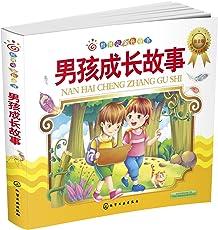 红贝壳金色童书·好孩子成长必读经典:男孩成长故事(注音版)