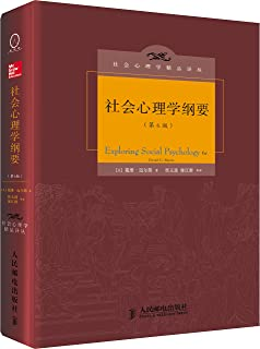 社会心理学纲要(第6版)(迈尔斯《社会心理学》的精华版) (社会心理学精品译丛)