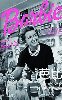 芭比——一个娃娃风靡世界的秘密(建投书局策划出品:芭比娃娃诞生60周年纪念版  Barbie,永远的偶像与经典文化象征。畅销全球150多个国家,总销量超过10亿个。美泰玩具公司创始人露丝• 汉德勒缔造芭比)
