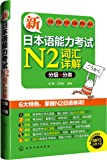 新日本语能力考试N2词汇详解(分级+分类)