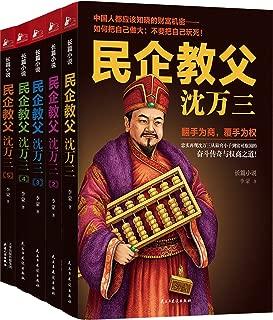 民企教父沈万三(套装全5册)