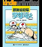 跟奥运冠军学蛙泳:漫画版