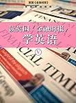 读英国《金融时报》学英语(五)(套装10本) (英国《金融时报》特辑)