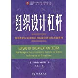组织设计杠杆:管理者如何利用责任体系增进绩效和奉献精神
