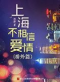 上海不相信爱情(番外篇) (人间职场浮世绘)
