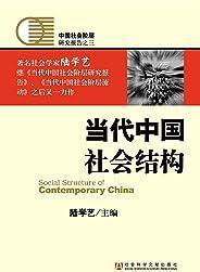 当代中国社会结构 (中国社会阶层研究报告之三)