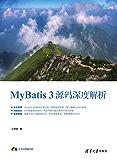 MyBatis 3源码深度解析