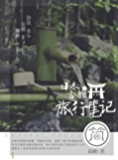 日本古都旅行筆記(結合歷史背景,按時間線記錄日本三大古都——奈良、京都和鐮倉的旅游新解。)